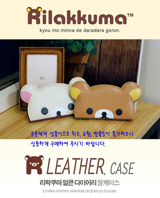 Rilakkuma : (Original) Diary Leather Case Cover For Galaxy A8