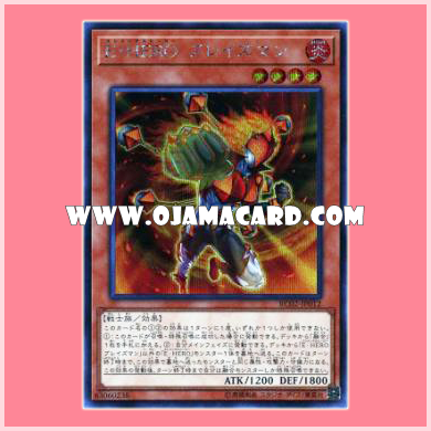 RC02-JP012 : Elemental HERO Blazeman (Secret Rare)