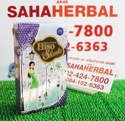 Hiso Slenda ไฮโซสเลนด้า ลดน้ำหนักเหมาะสำหรับดื้อยา SALE 60-80% ฟรีของแถมทุกรายการ
