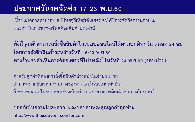 ประกาศวันงดจัดส่ง 17-23 พ.ย.60 เนื่องในโอกาสครบรอบ 5 ปีไทยซูวีเนียร์เซ็นเตอร์