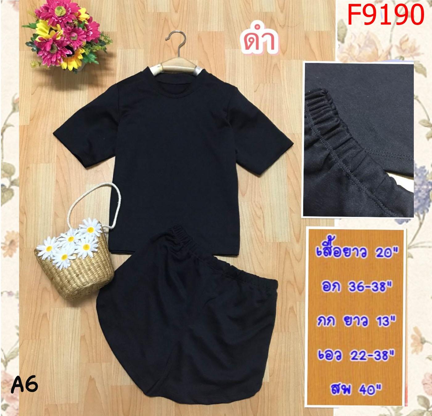 F9190 ชุดเสื้อ + กางเกง กางเกงมียางยืดรอบเอว สีดำ ผ้ายืด
