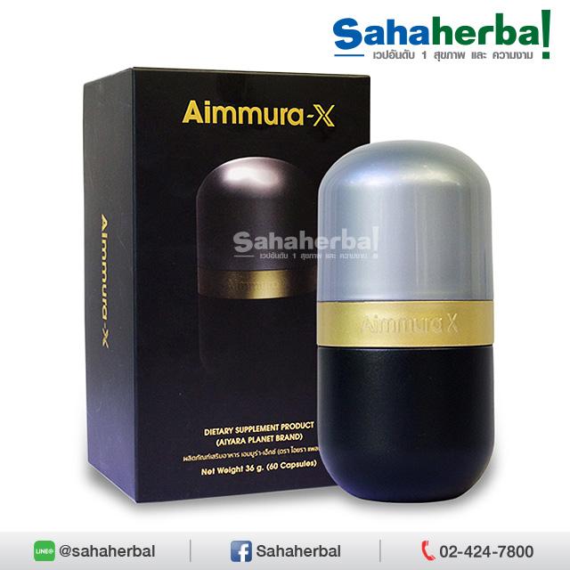 Aimmura-X เอมมูร่า เอ็กซ์ SALE 60-80% ฟรีของแถมทุกรายการ