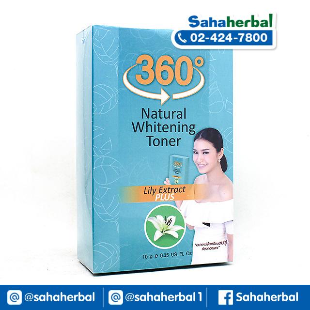 360 Natural Whitening Toner โทนเนอร์ระเบิดฝ้ากระจุย SALE 60-80% ฟรีของแถมทุกรายการ