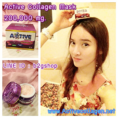 Active Collagen Mask ครีมมาส์กหน้า ครีมพอกหน้า