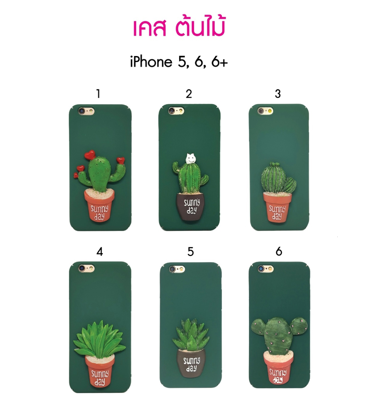 iPhone 7 - เคสแข็งปิดขอบ ลายกระบองเพชร (Cactus)