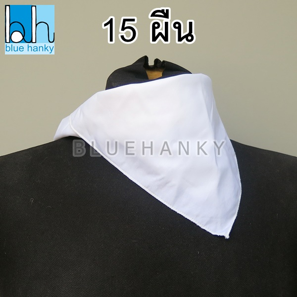 15ผืน สีขาว สี่เหลี่ยม53ซม ผ้าพันคอกีฬาสี ผ้าเช็ดหน้าผืนใหญ่