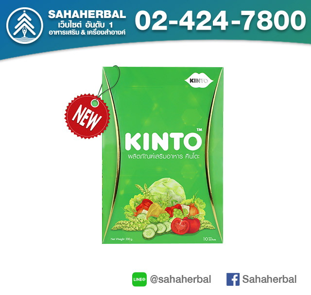KINTO คินโตะ โปร 1 ฟรี 1 SALE 65-83% คินโตะ ดีท็อกซ์