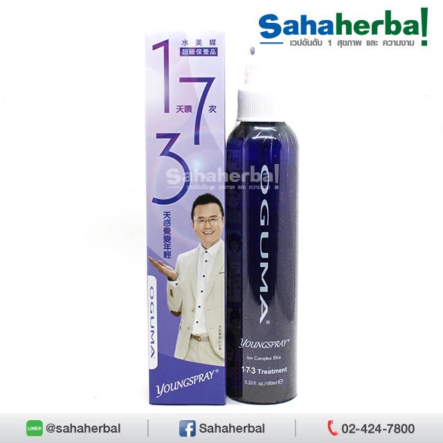 OGUMA AquaKey สเปรย์น้ำแร่ โอกุมะ SALE 60-80% ฟรีของแถมทุกรายการ