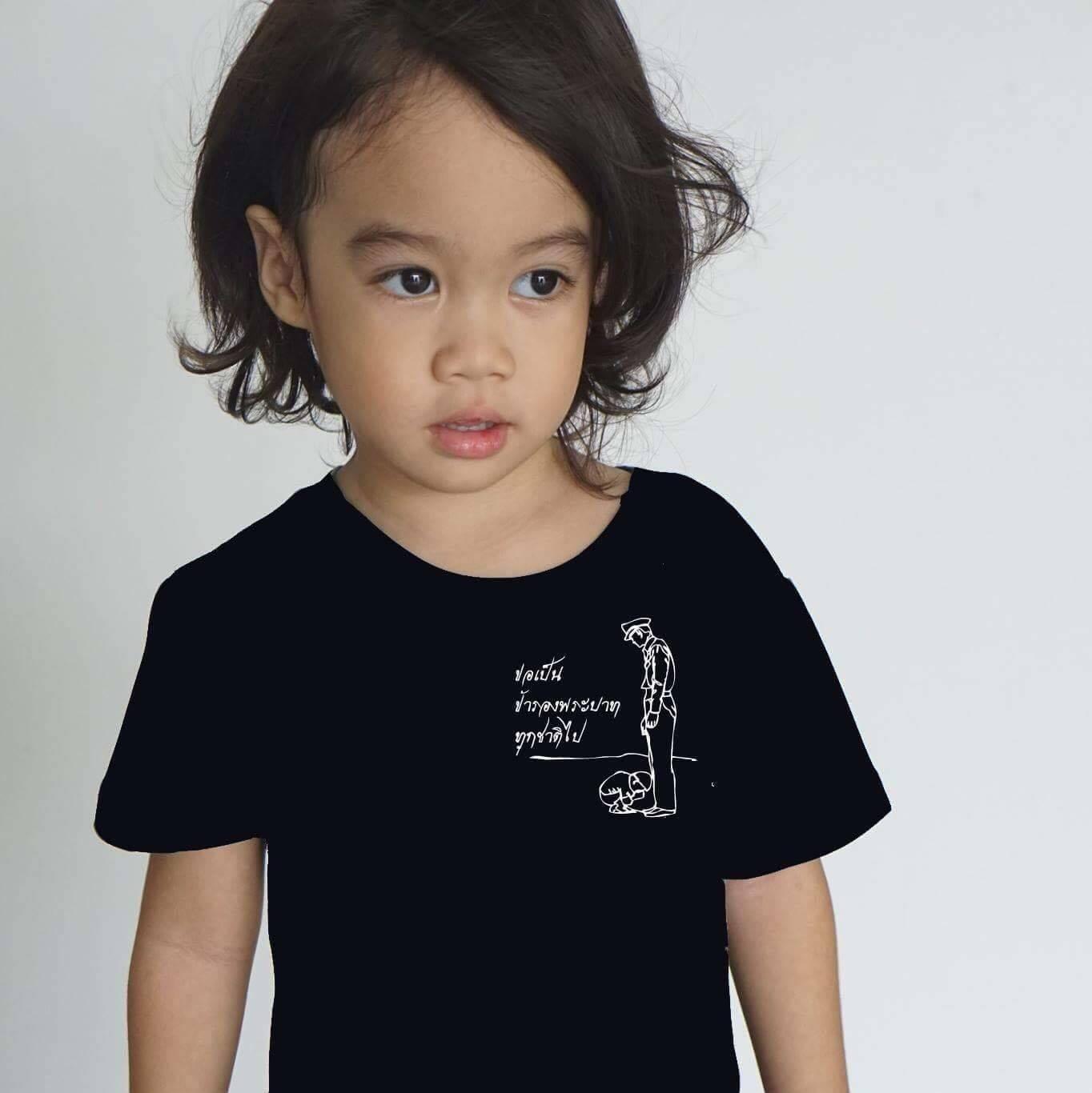 เสื้อเด็กสีดำ ถวายความอาลัยรัชกาลที่9 มีให้เลือก 2 แบบ