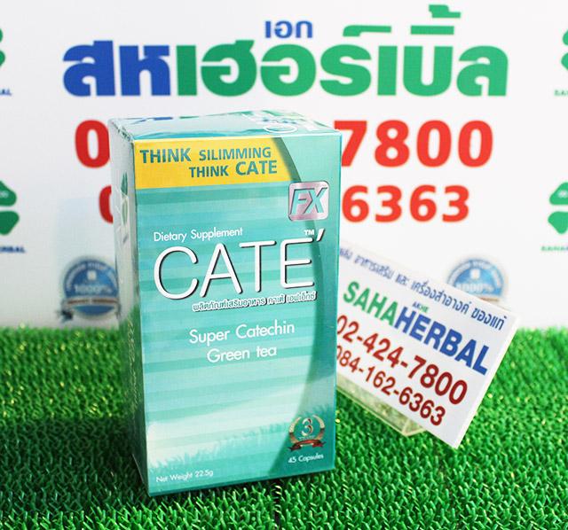 cate คาเต้ โปร 1 ฟรี 1 SALE 69-80% ลดน้ำหนัก