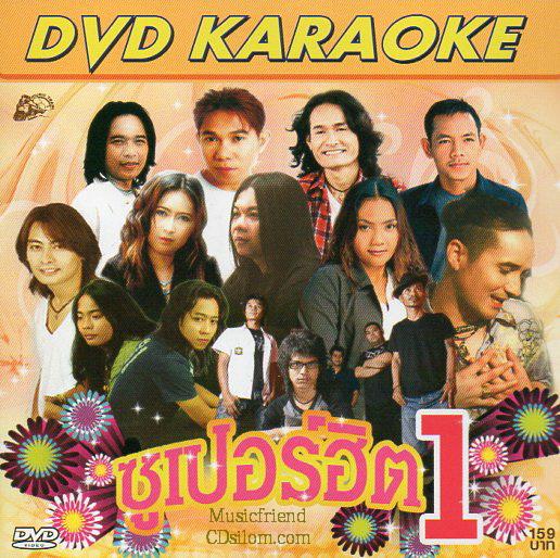 DVD Karaokeซูเปอร์ฮิต 1
