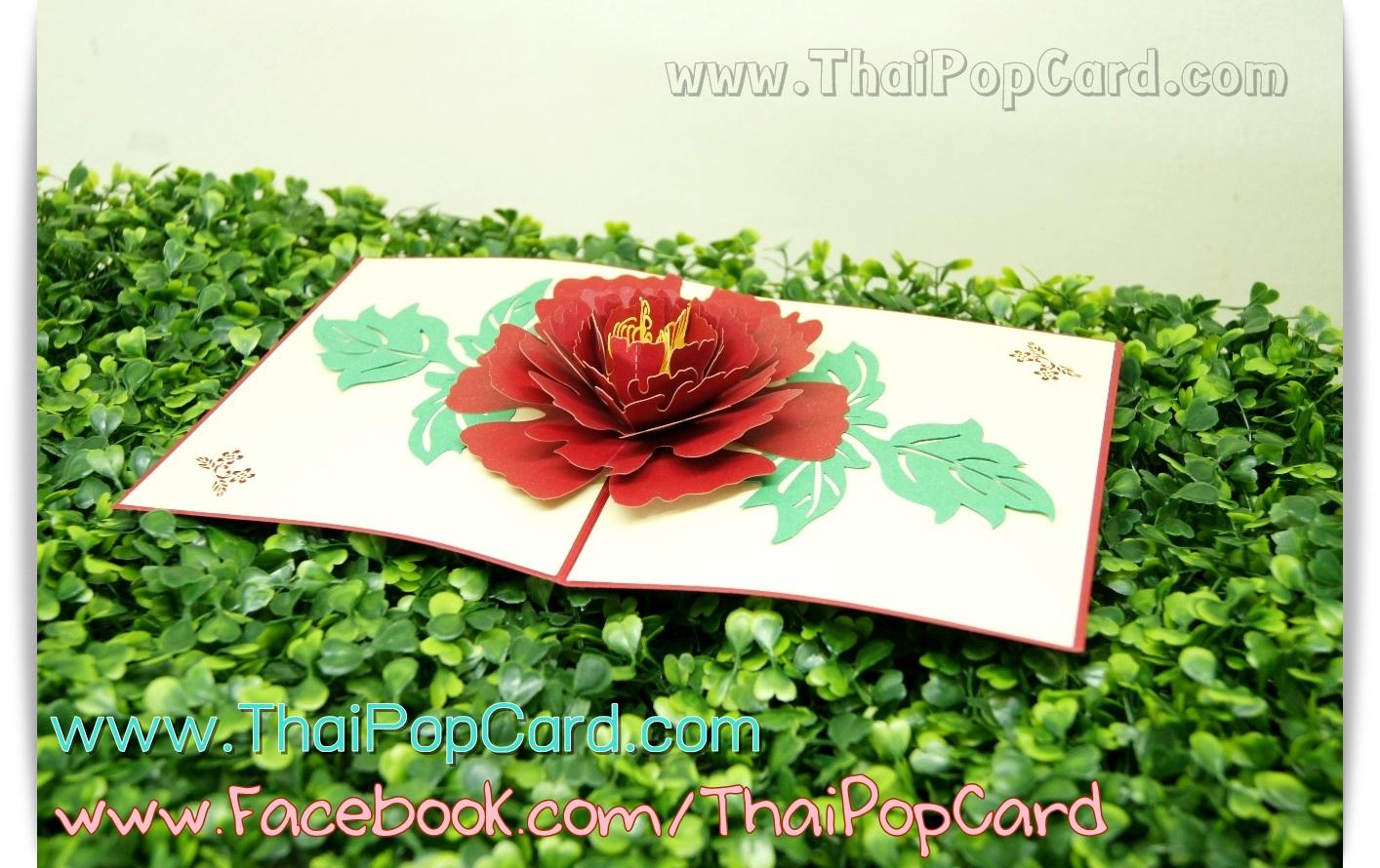 การ์ดป๊อปอัพ ดอกไม้สีแดง
