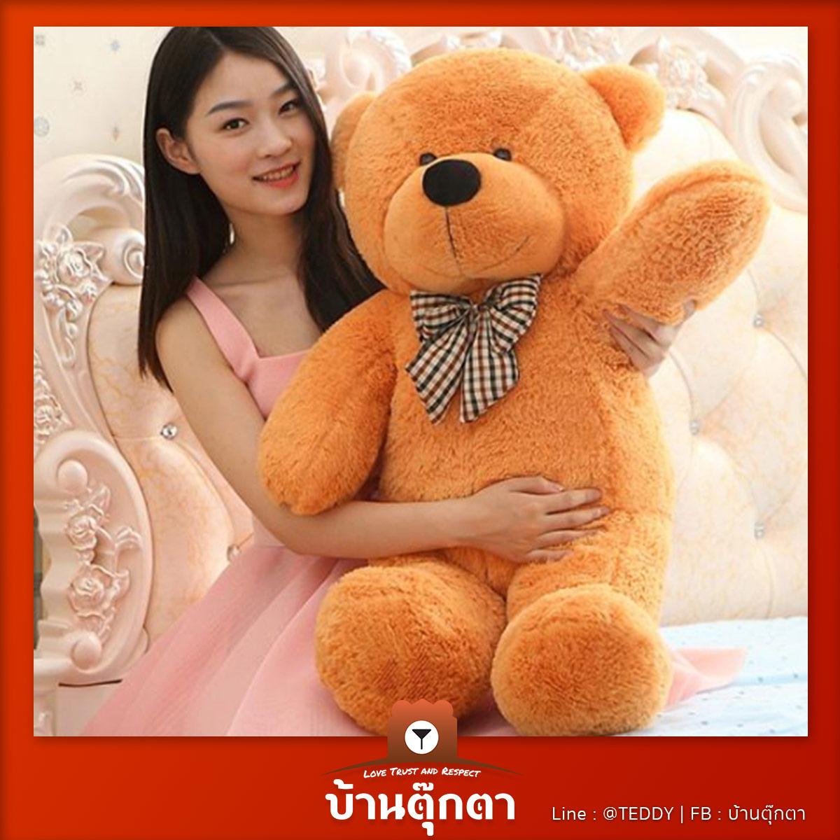 ตุ๊กตาหมียอดนิยม ขนาด 100 ซม.
