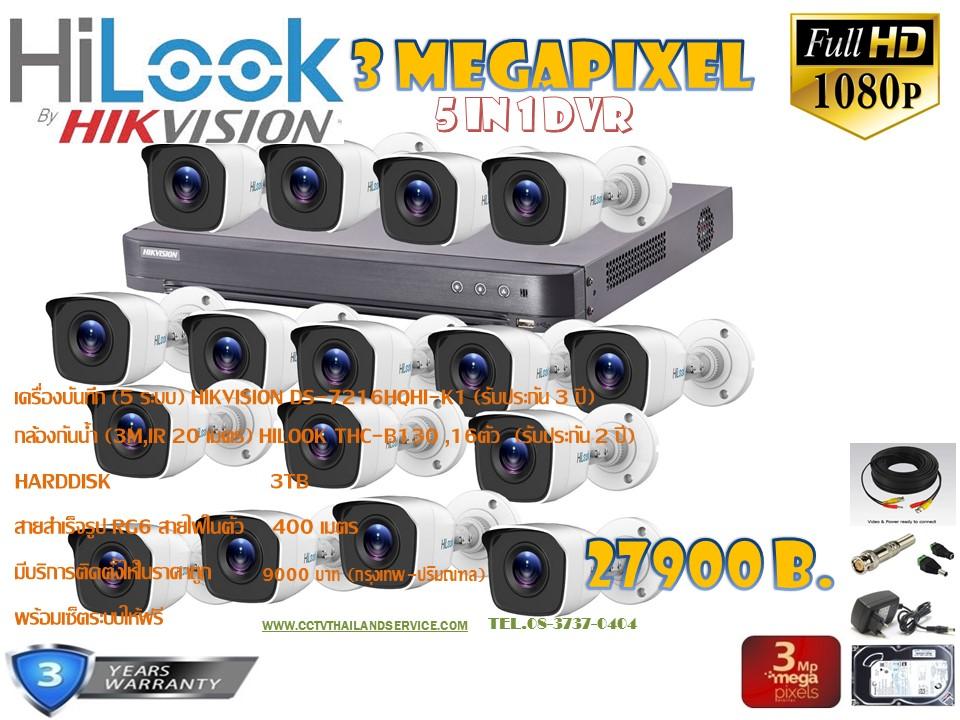 ชุดติดตั้งกล้องวงจรปิด THC-B130 (3ล้าน) ir20เมตร ,16ตัว (dvr16ch., สาย rg6มีไฟ 400เมตร, hdd.3TB)