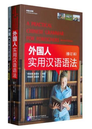 ไวยากรณ์ภาษาจีน 外国人实用汉语语法