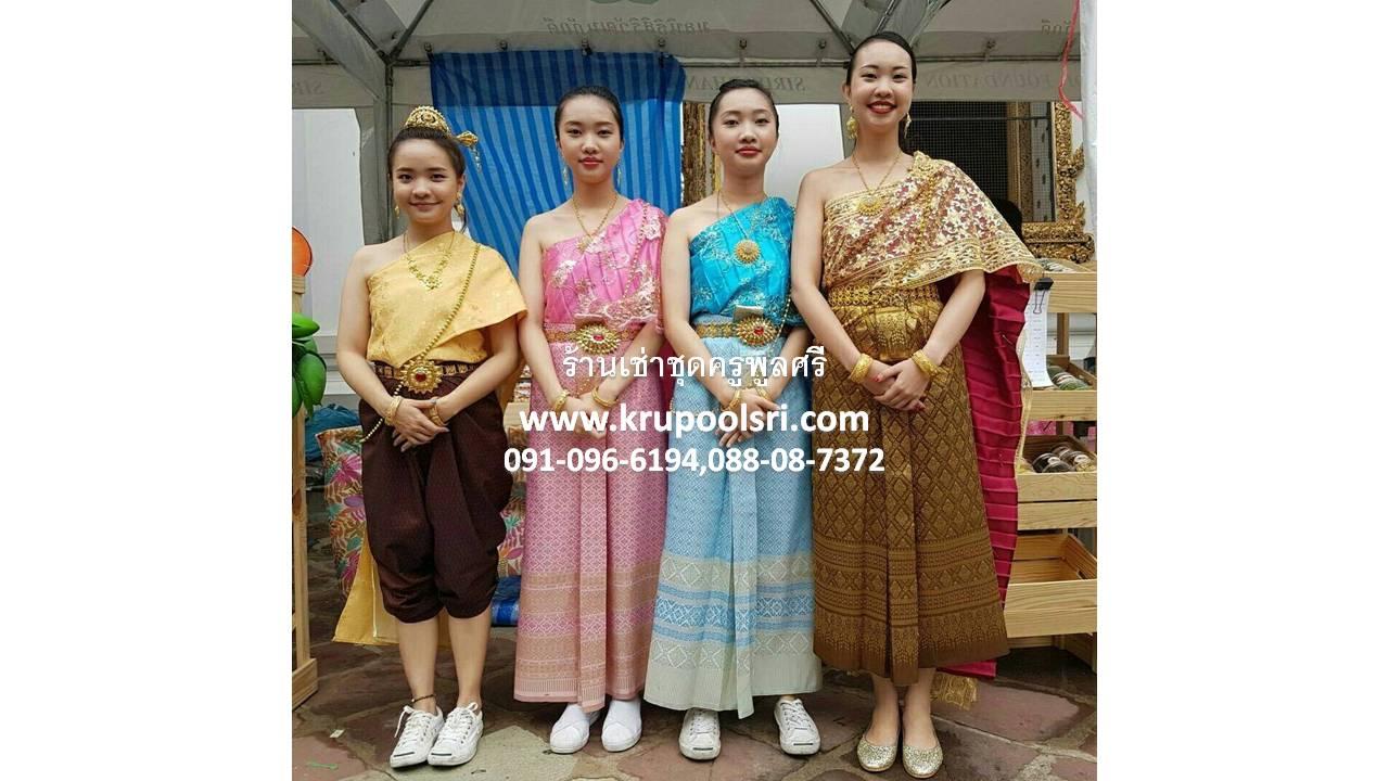 ชุดไทย หญิง