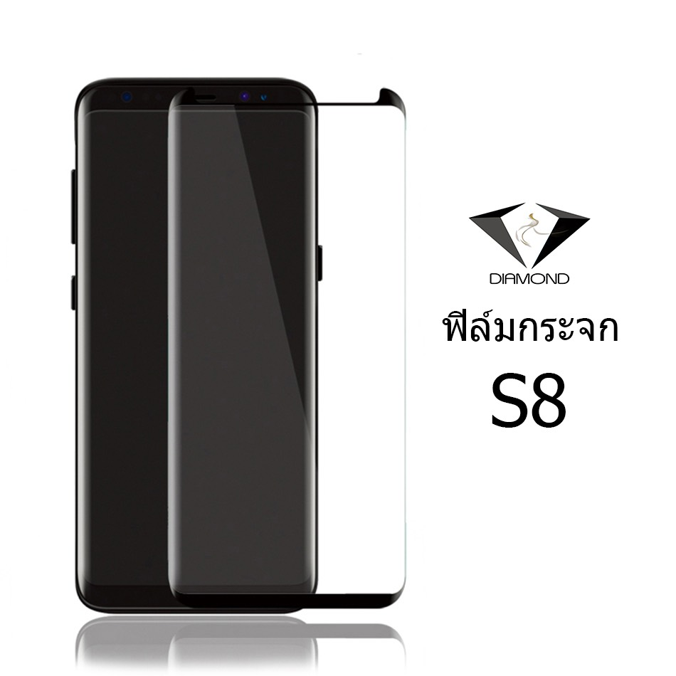 Diamond ฟิล์มกระจก ฟิล์มกันรอยมือถือ Samsung S8 เต็มจอ 3D Case Friendly สีดำ ซัมซุงเอส8