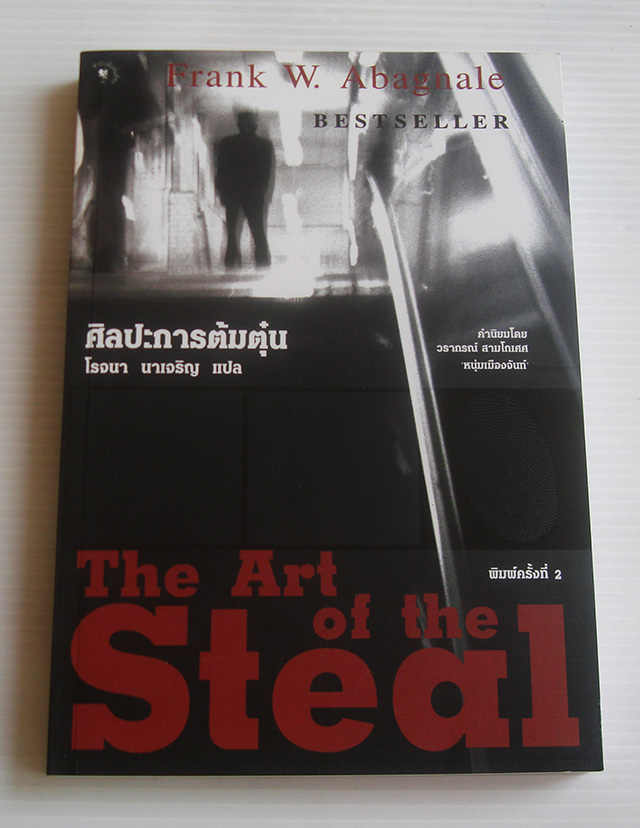 ศิลปะการต้มตุ๋น The Art of the Steal [พิมพ์ 2] / Frank W. Abagnale / โรจนา นาเจริญ