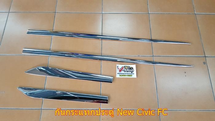 กันกระแทกประตูโครเมี่ยม 4 ชิ้น New Civic FC สำเนา