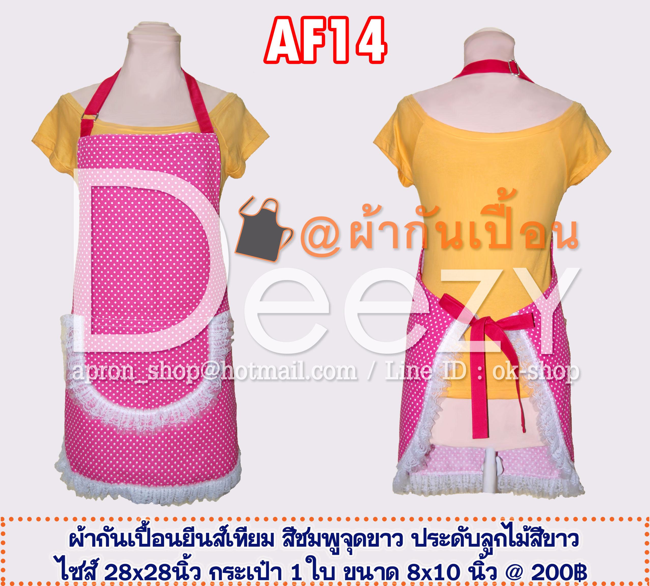 ผ้ากันเปื้อนบีนส์เทียม สีชมพูจุดขาว ประดับลูกไม้