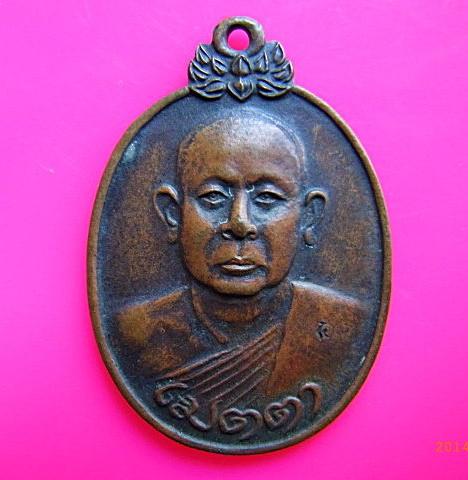 126 เหรียญหลวงพ่อบุญเย็น (หลวงพ่อเผ่น) รุ่นเมตตา สำนักพระเจ้าพรหมมหาราช