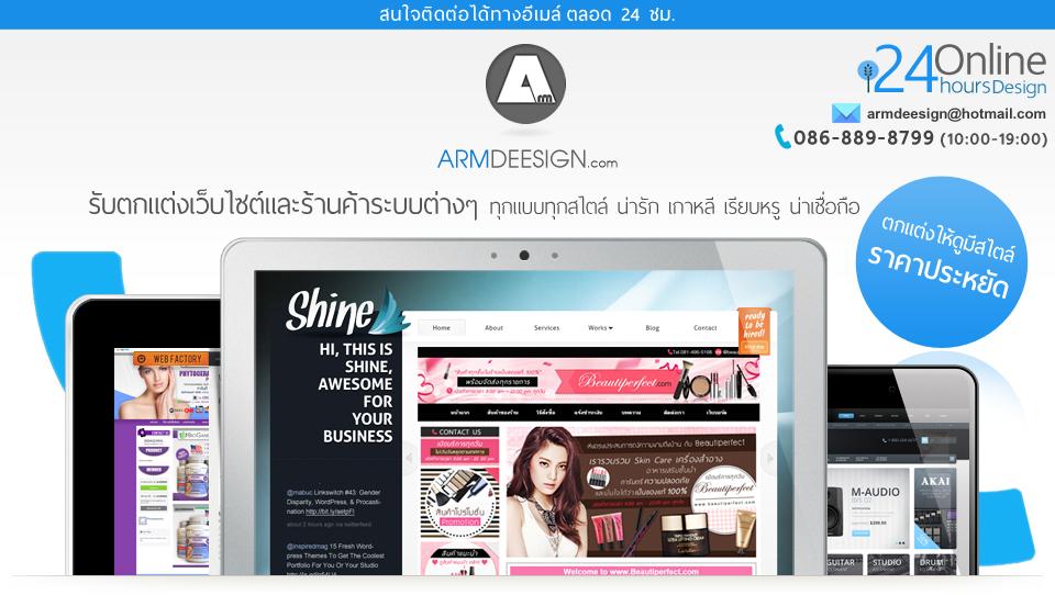 armdeesign รับออกแบบ ตกแต่งเว็บไซต์ สวย รวดเร็ว ราคาประหยัด