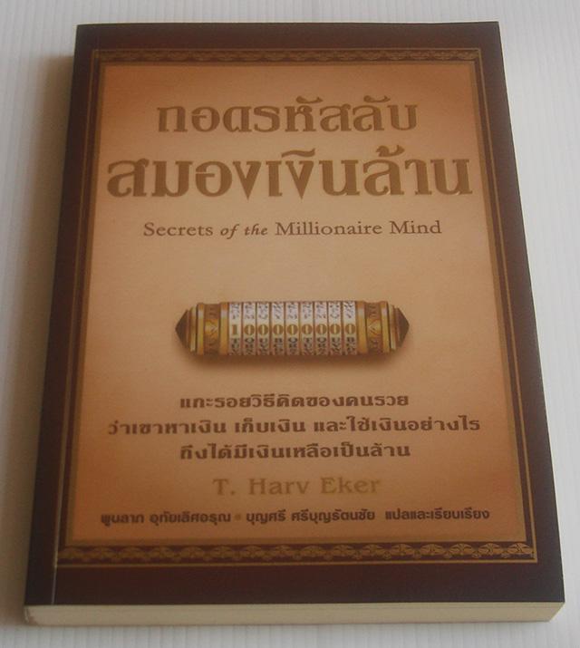 ถอดระหัสลับ สมองเงินล้าน / T. Harv Eker / บุญศรี ศรีบุญรัตนชัย, พูนลาภ อุทัยเลิศอรุณ