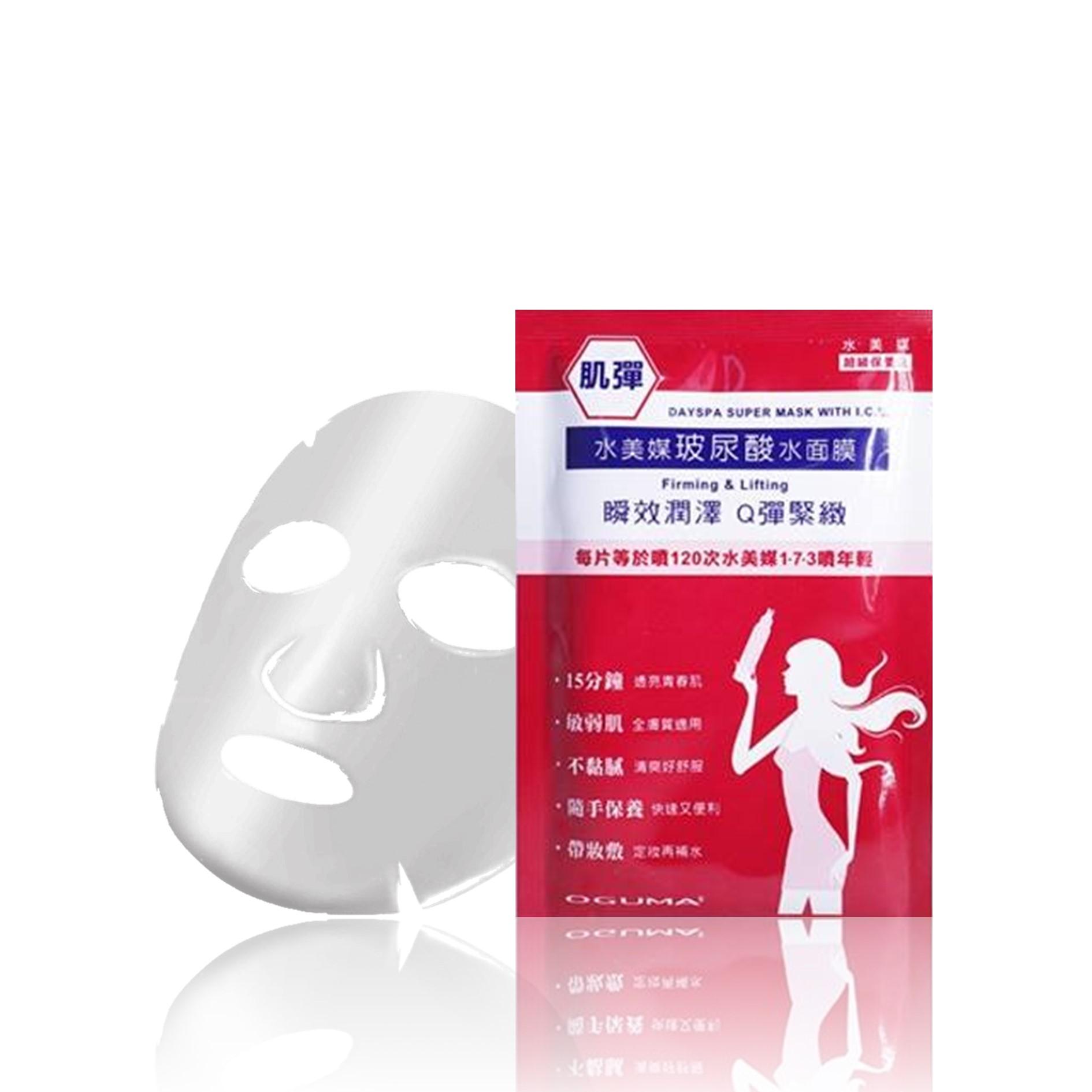 OGUMA Dayspa Super Mask with I.C.E