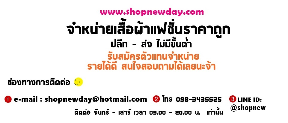 ShopNewday