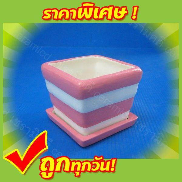 กระถางเหลี่ยม-สลับสี(เล็ก)(คละสี)(1ชุด กระถาง+จานรอง)