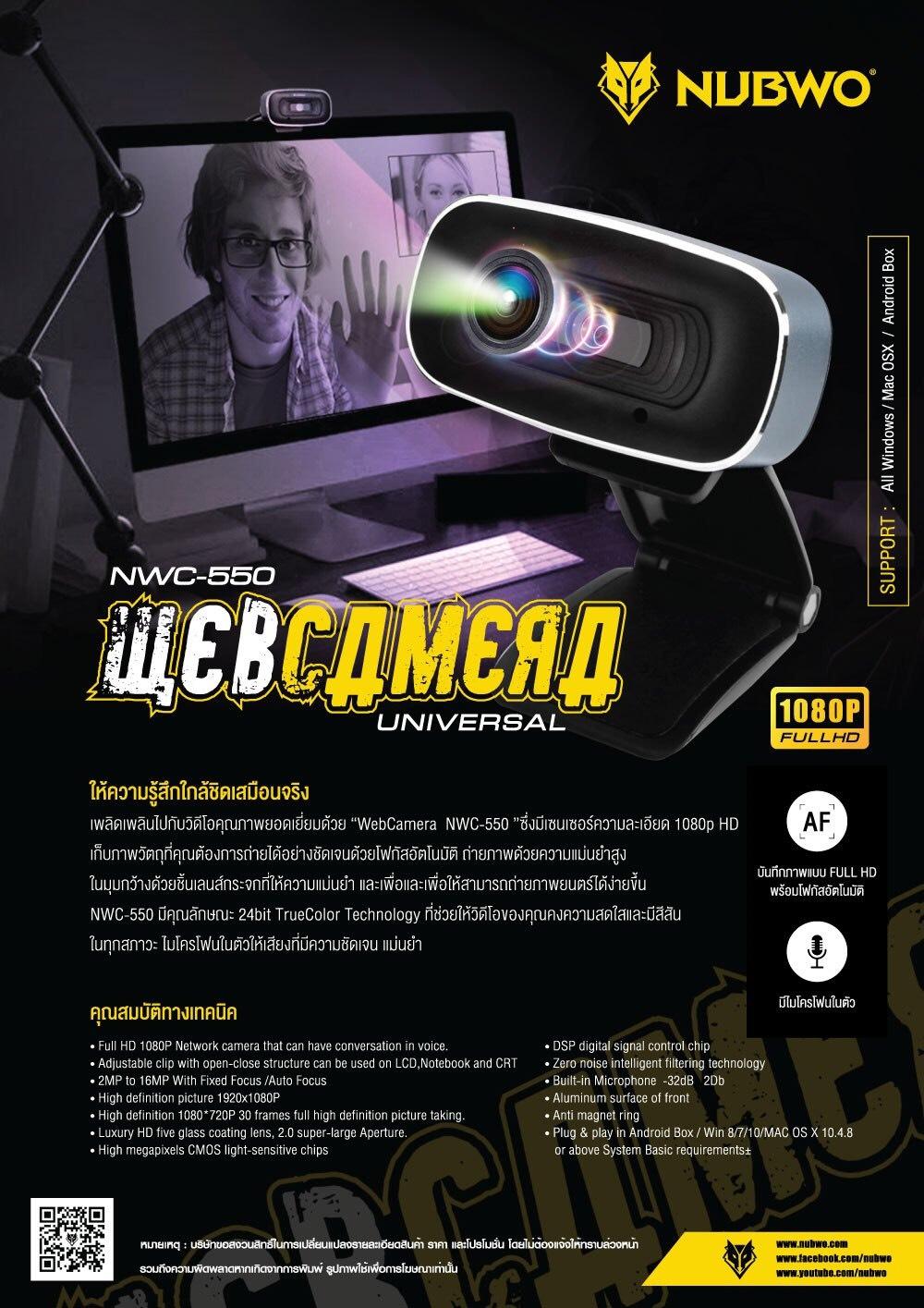 Nubwo NWC550 Full HD