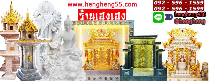 เฮงเฮงหินอ่อน ตี่จู้หินอ่อน ศาลพระภูมิหินอ่อน ศาลพระพรหม เจ้าแม่กวนอิม สิงโต ปี่เซียะ ถูกที่สุด