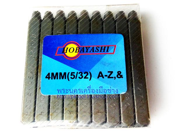 เหล็กตอกตัวอักษร ตัวเลข HOBAYASHI JAPAN