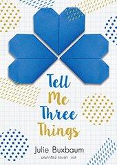 Tell Me Three Things Julie Buxbaum มณฑารัตน์ ทรงเผ่า แจ่มใส