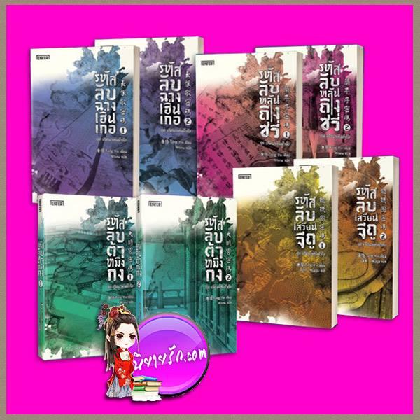 ชุด ปริศนาแห่งต้าถัง Tang Yin Wisnu เอ็นเธอร์บุ๊คส์ ในเครือแจ่มใส