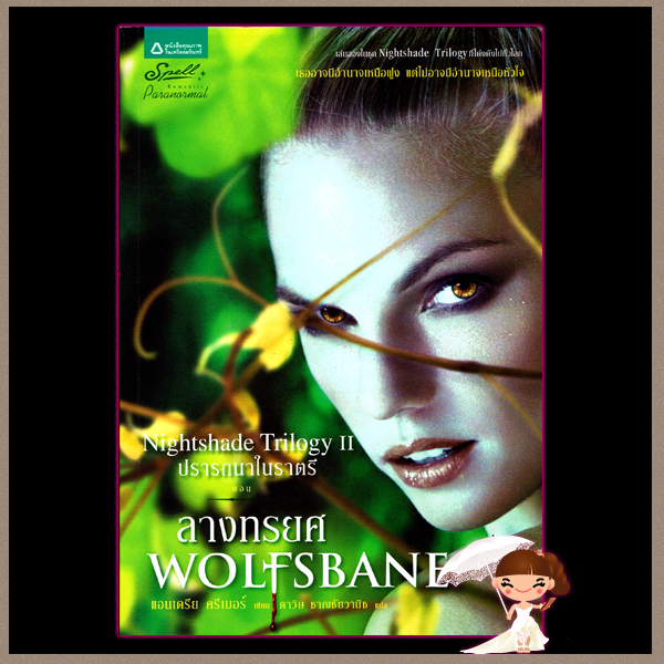 ลางทรยศ ชุดปรารถนาในราตรี Wolfsbane(Nightshade Trilogy II) แอนเดรีย ครีเมอร์ ดาวิษ ชาญชัยวาลางทรยศ ชุดปรารถนาในราตรี Wolfsbane(Nightshade Trilogy II) แอนเดรีย ครีเมอร์ ดาวิษ ชาญชัยวานิช Spell
