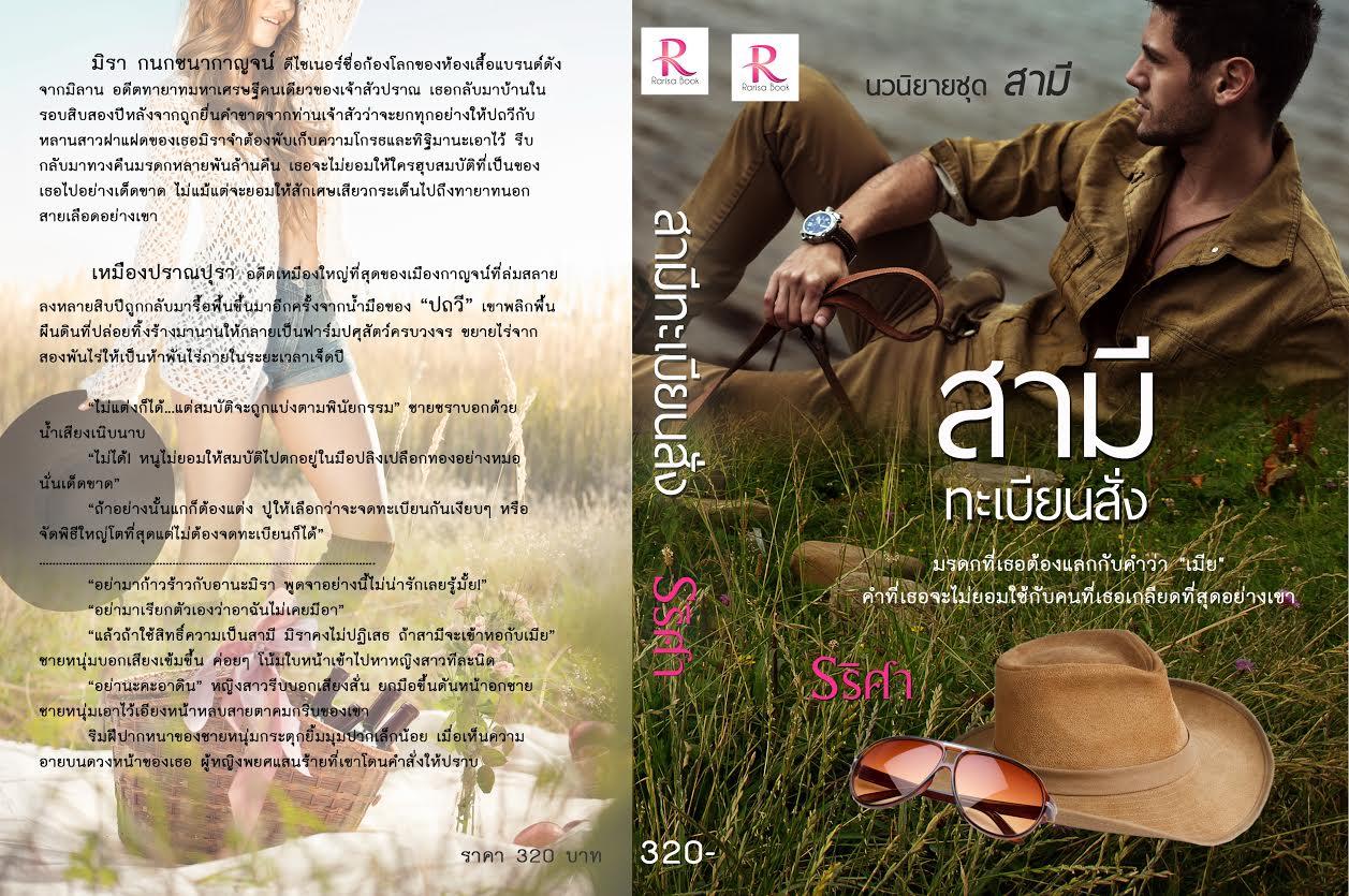 สามีทะเบียนสั่ง ชุด สามี รริศา ทำมือ คลังนิยาย นิยายรัก นิยายโรมานซ์ นิยายมือสอง นิยายความรัก นิยายรักร้อนแรง นิยายแก้แค้น