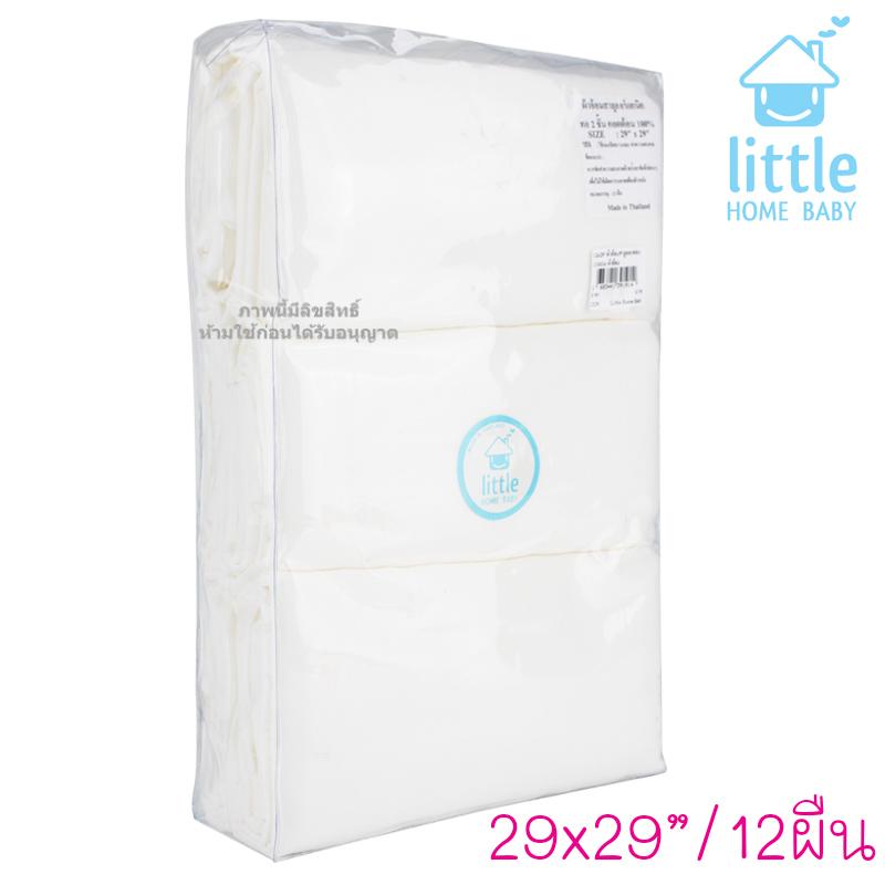 [แพค12ผืน][29x29นิ้ว] ผ้าอ้อมสาลูออร์แกนิค เกรดอองฟอง Little Home Baby