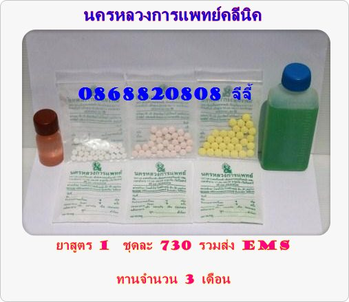 ยาสูตร 1 นครหลวงการแพทย์ (ครบชุด)