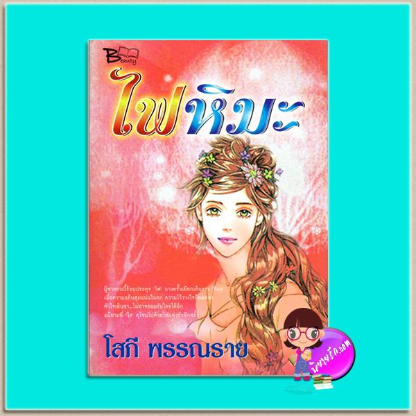 ไฟหิมะ(มือสอง) โสภี พรรณราย บิวตี้บุ๊ค Beauty Book
