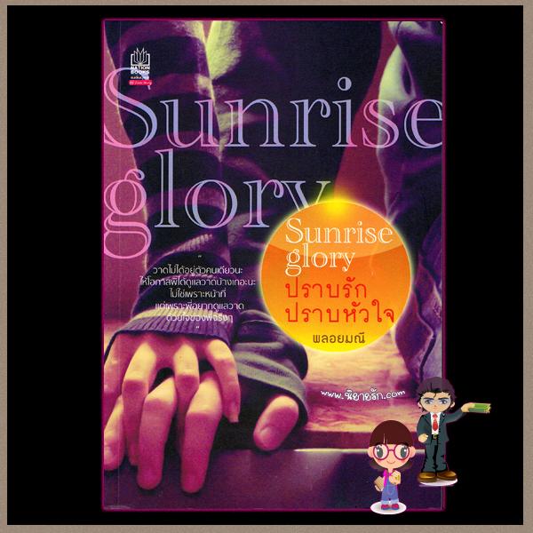 ปราบรักปราบหัวใจ Sunrise Glory พลอยมณี