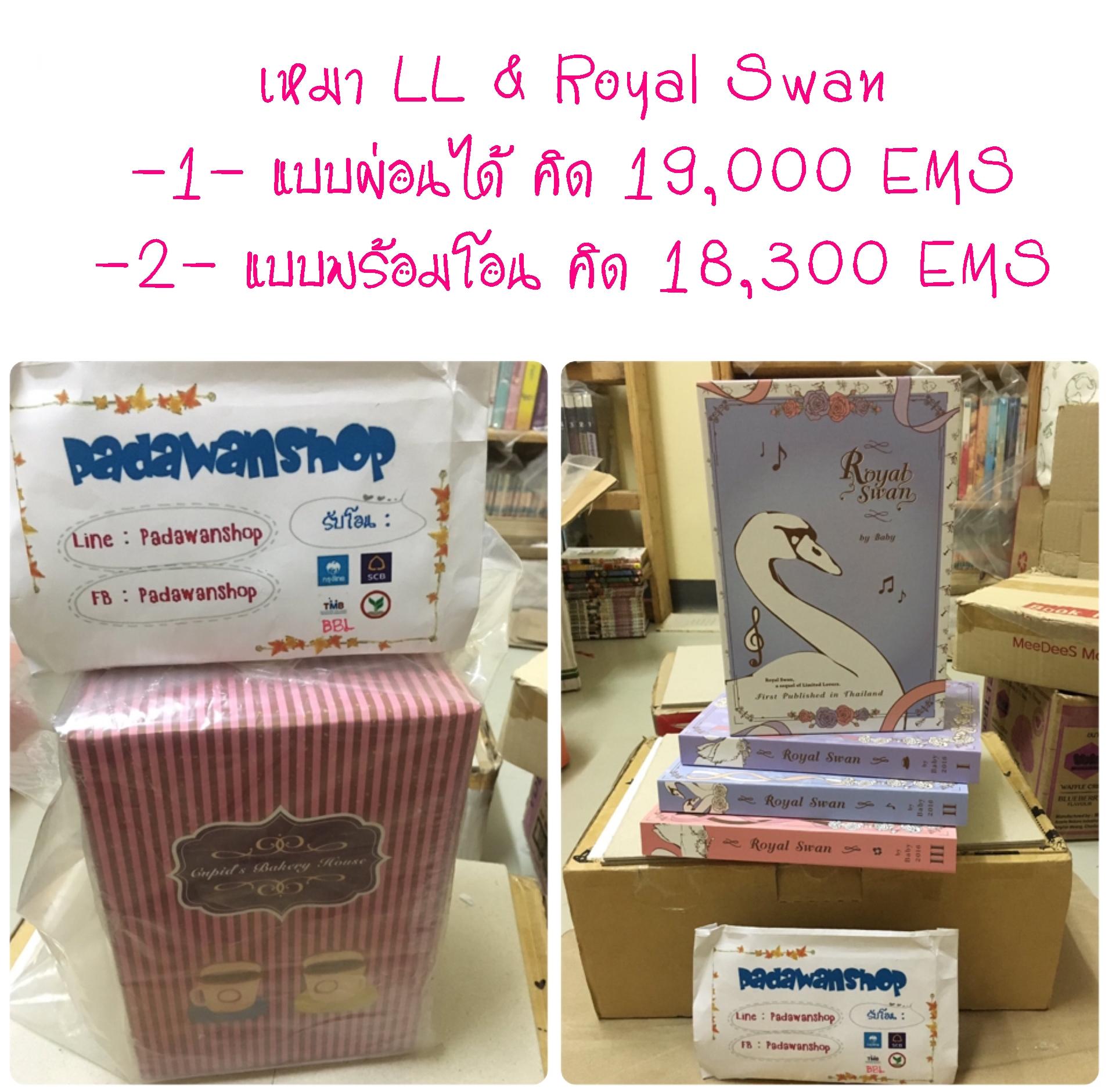 (Y-Novel) เหมา Limited Lovers & Royal Swan รวมส่ง EMS