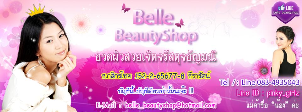 ~* Belle-BeautyShop*~ อาณาจักรแห่งความงาม ผลิตภัณฑ์บำรุงผิวหน้าผิวกายขาวใส ออร่าสุดๆ