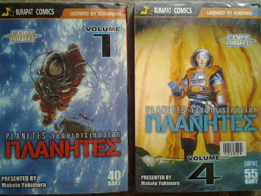 PLANETES : จินตนาการเหนือโลก 1-4 เล่มจบ