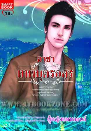อาชา เทพบุตรอสูร ชุดซีรี่ย์ เทพบุตรอสูร / ผู้หญิงผมบลอนด์ :: มัดจำ 0 ฿, ค่าเช่า 50 ฿ (smartbook 18+) B000011850