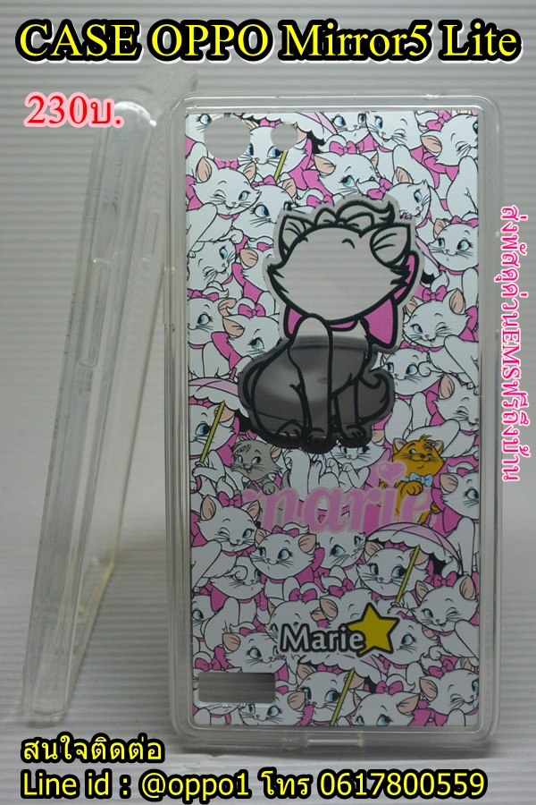 Case Oppo Mirror5lite ลายแมวมารี