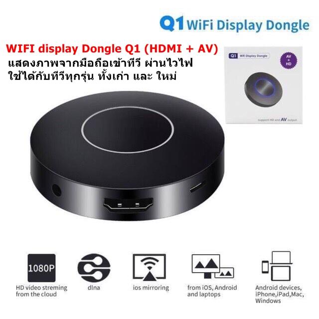 Q1 WIFI Display Dongle (HDMI + AV) แสดงภาพจากมือถือเข้าทีวี ใช้ได้กับทีวีทุกรุ่น ทั้งเก่า และ ใหม่