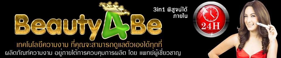 www.beauty4be.com