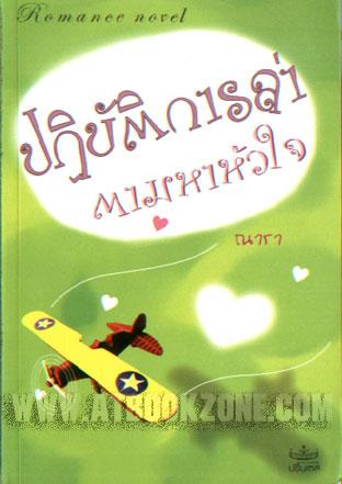 ปฏิบัติการล่า ตามหาหัวใจ / ณารา :: มัดจำ 195 ฿, ค่าเช่า 39 ฿ (ปริ๊นเซส -Princess(ในเครือสถาพรบุ๊คส์)) FT_PS_0014