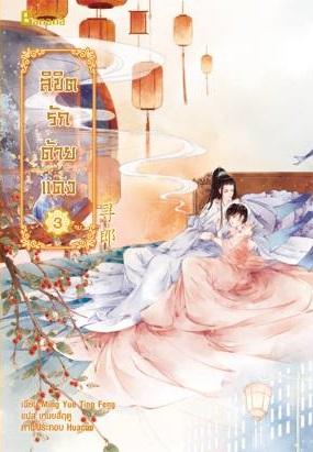 ลิขิตรักด้ายแดง เล่ม 3 (จบ) / หมิงเยวี่ยทิงเฟิง (Ming Yue Ting Feng) ; เหมยสี่ฤดู (แปล) :: มัดจำ 360 ฿, ค่าเช่า 72 ฿ (golden banana) B000015914
